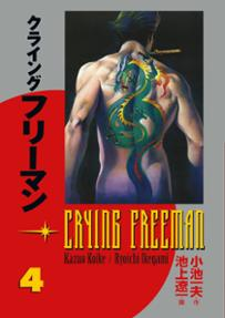 Portada libro - Crying Freeman tomo 04