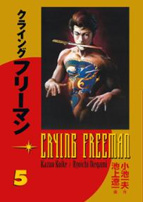 Portada libro - Crying Freeman tomo 05