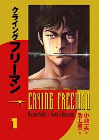 Portada libro - Crying Freeman Vol. 1
