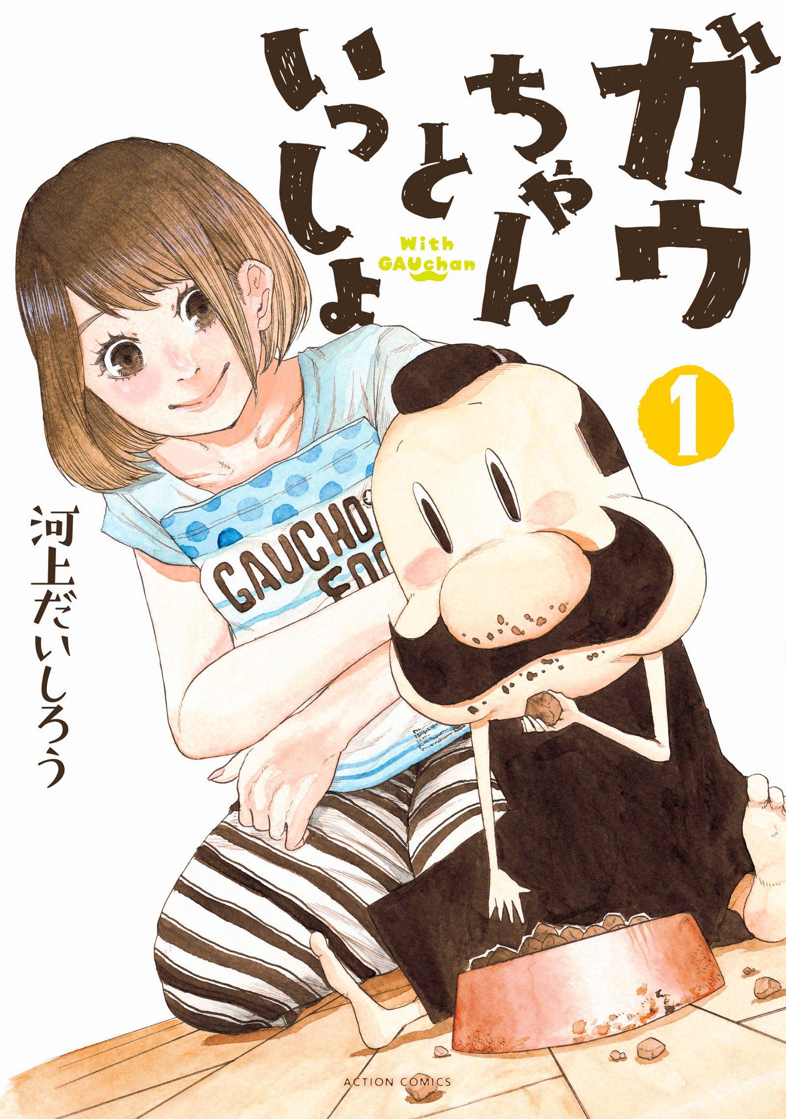 Portada libro - Gau-chan to Issho 1